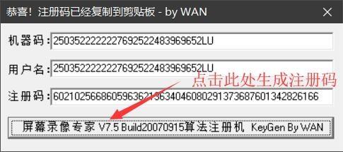 屏幕录像专家V2018注册机+破解教程