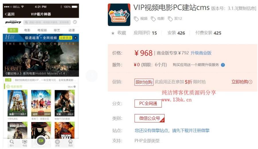 VIP视频电影PC建站cms 3.1.3微擎破解模块