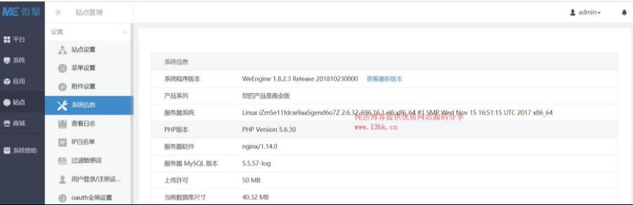 最新可用微擎1.8.2商业完美破解版