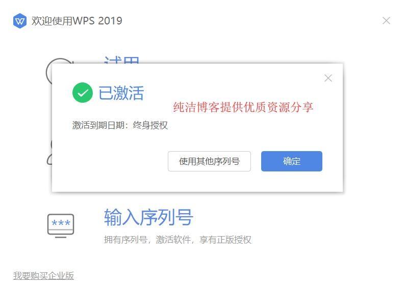 WPS Office2019专业版下载附永久激活码