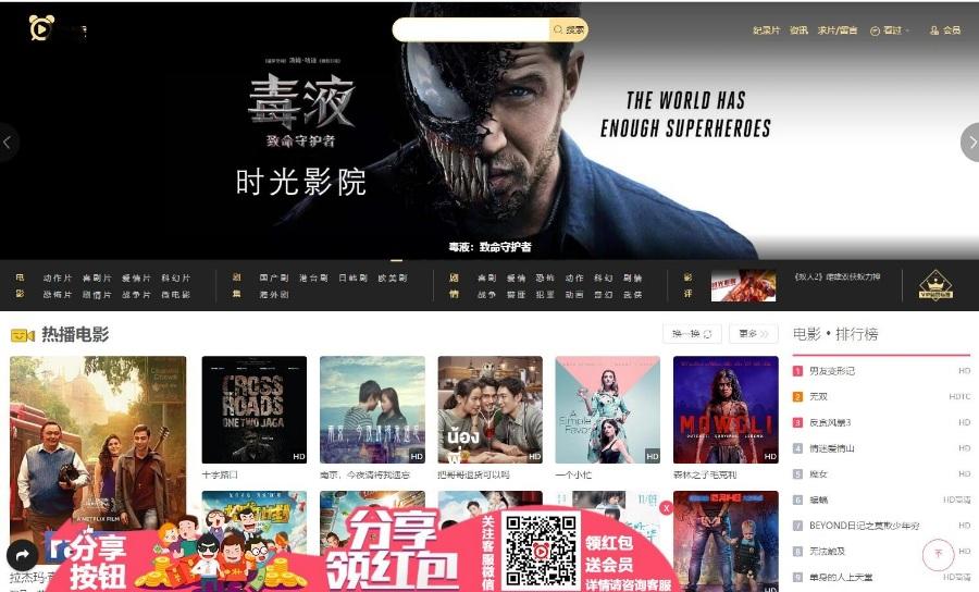 苹果CMSv10最新自适应视频网站模板