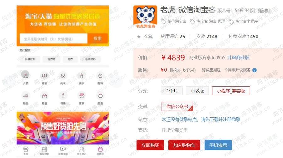 微擎老虎微信淘宝客5.99.34破解模块