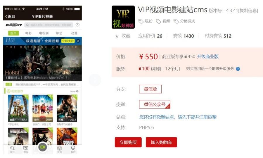 微擎VIP视频电影建站cms4.3.41看片神器模块