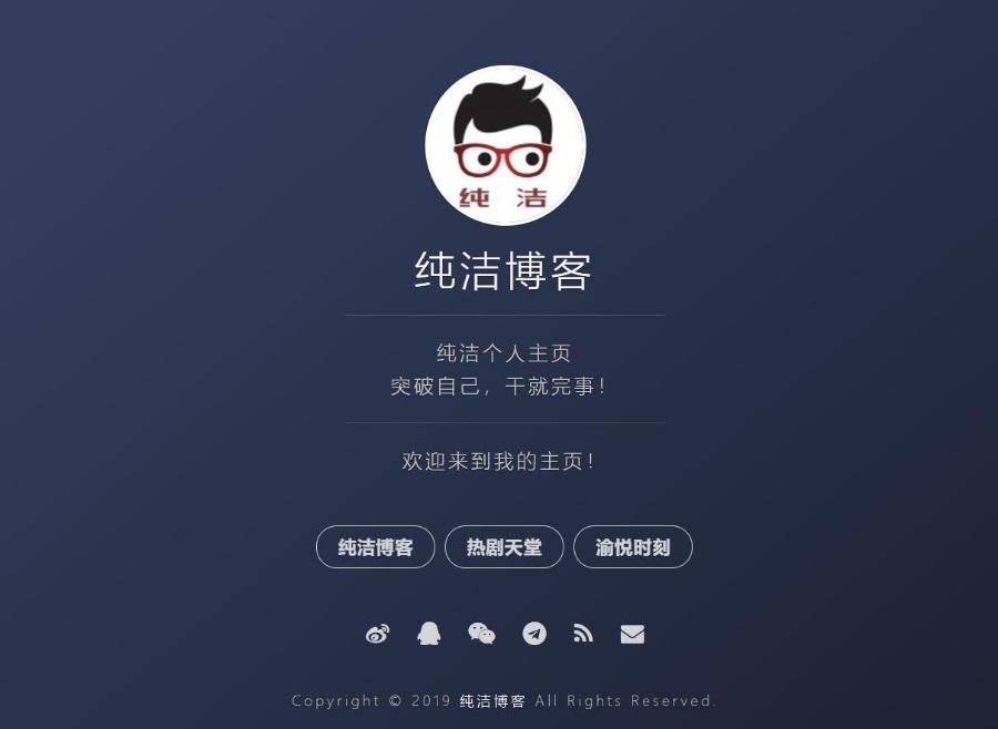 2019最新简约干净个人主页html源码
