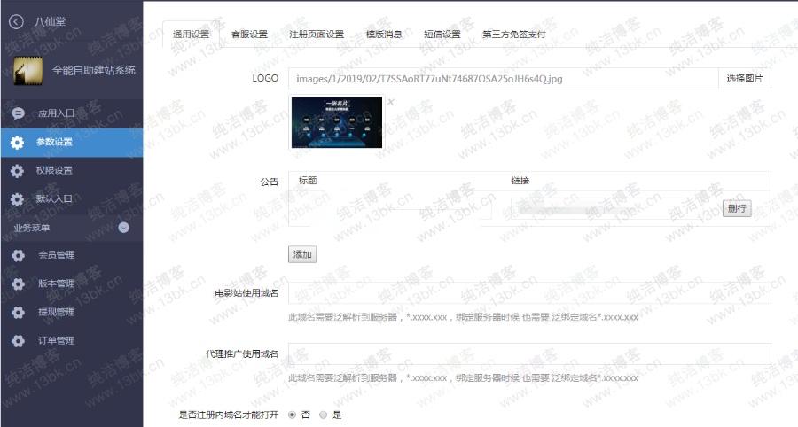 微擎自助建站系统1.4.6VIP视频电影建站破解模块