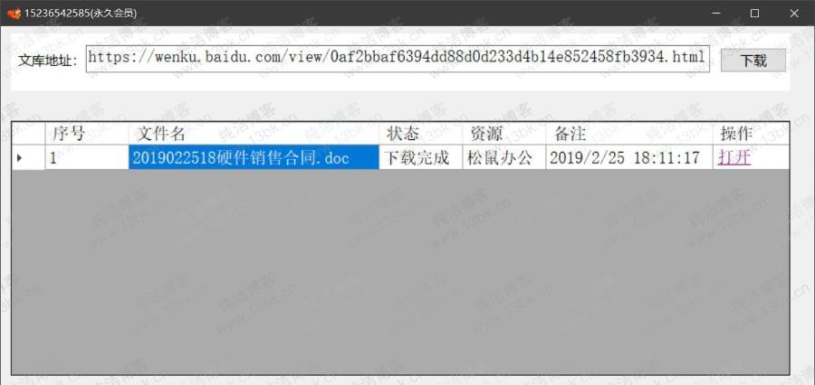最新松鼠办公百度文库下载器会员破解版