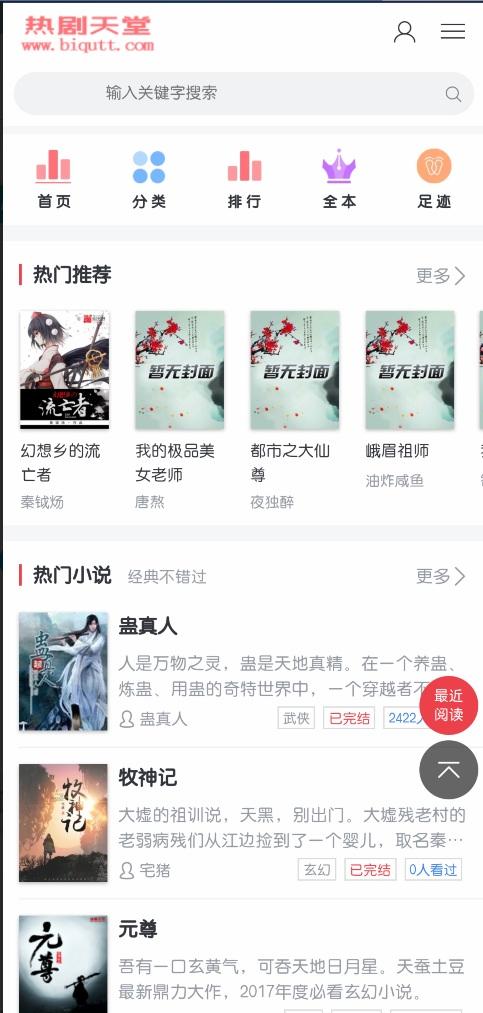 PTcms聚合小说清新H5手机网站模板