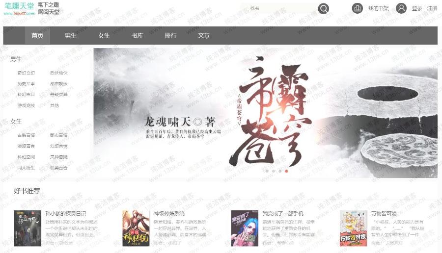 功能强大KYXSCMS狂雨小说cms网站源码