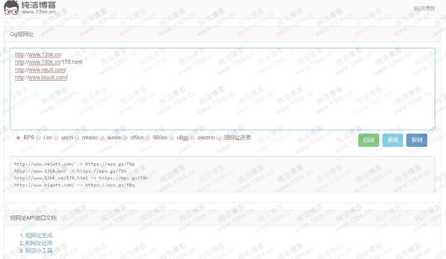 多接口GWU短网址批量生成PHP网站源码