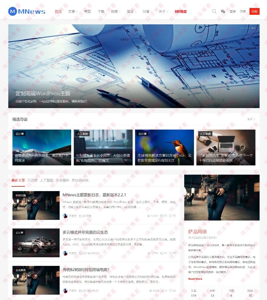 WordPress萨龙MNews1.9新闻自媒体主题