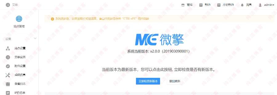 最新微擎2.0解除授权限制商业破解版源码