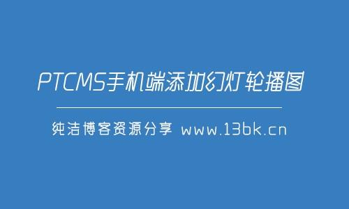 PTCMS小说源码手机端添加幻灯轮播图