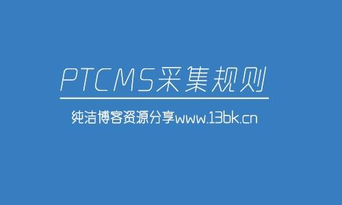 PTcms最新5个可用采集规则分享