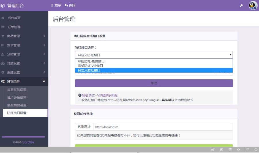 彩虹代刷5.3完美破解QQ代刷网站源码