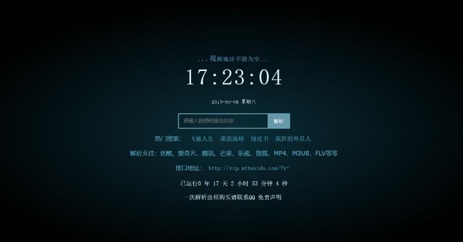 xyplayer视频解析3.8二次解析接口源码