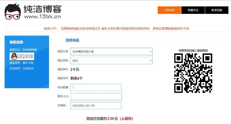 阿洋7.0个人发卡网全开源多支付接口源码