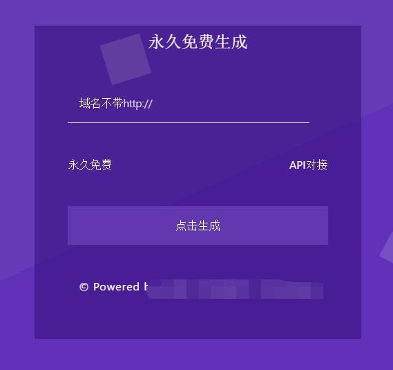 防红短网址生成带后台无加密网站源码