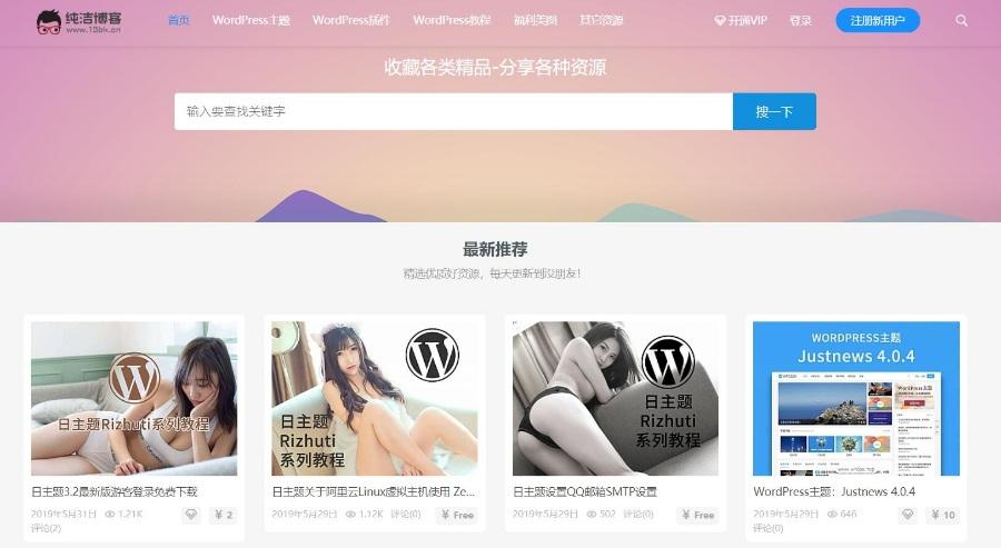 WordPress资源下载类rizhuti日主题v3.4破解版