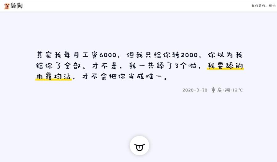 舔狗日记美化版清新风格html源码