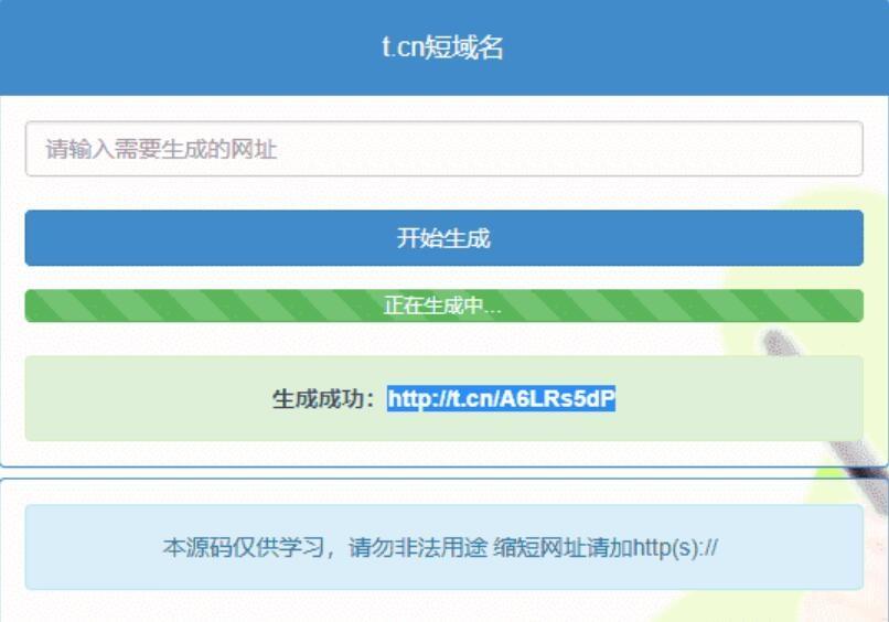 t.cn新浪短网址在线生成网站源码