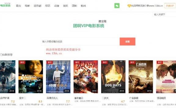 团啊VIP电影视频自动采集网站源码v3.7.6破解版