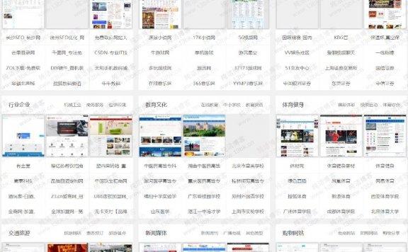 价值千元帝国CMS芒果分类目录网站源码