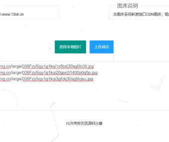 layui风格个人新浪图床网站源码
