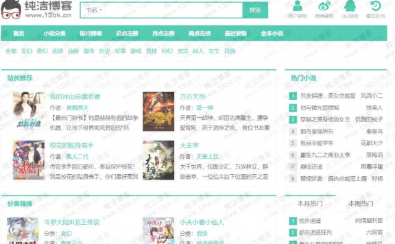 修复版全自动离线采集PTcms小说网站源码