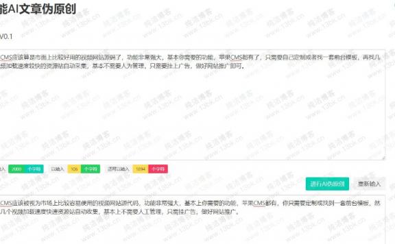 智能AI文章PHP在线伪原创网站源码