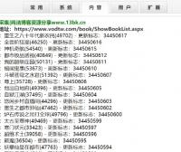 PTcms最新可用品书网采集规则分享