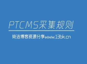 PTcms小说最新5个可用采集规则分享