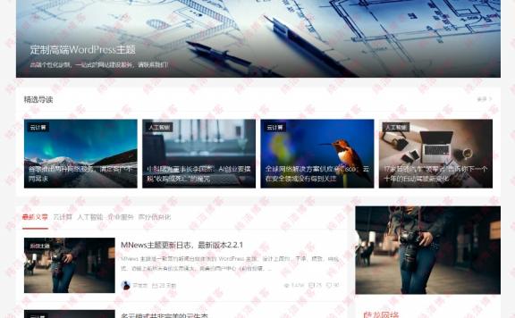 WordPress萨龙MNews1.9新闻自媒体主题源码