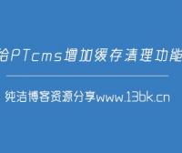 给你的PTcms小说源码加上缓存清理功能