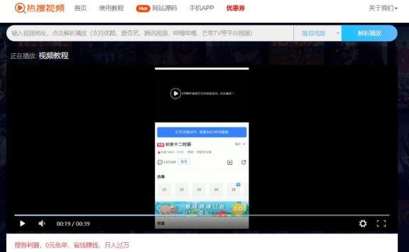 2019最新VIP视频会员解析网站源码