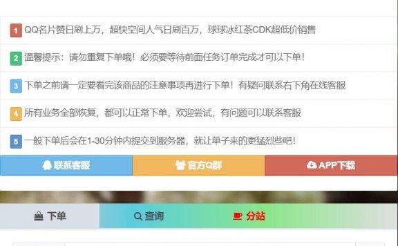 最新qq代刷网彩虹代刷5.7破解版源码