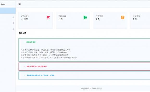 swapidc蓝米1号用户中心自适应模板