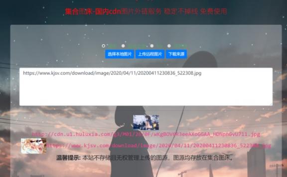 多API接口聚合在线图床网站源码