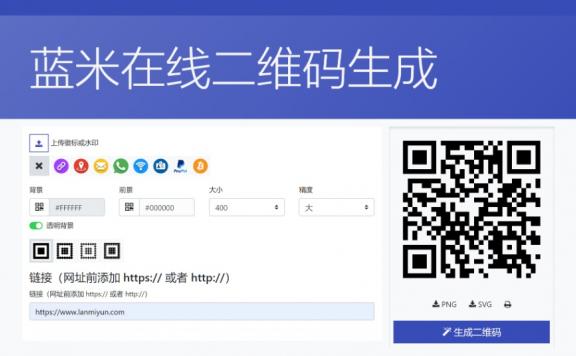 简单网页在线二维码生成器网站源码
