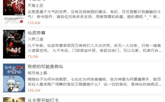 幽梦自适应懒人自动采集小说系统网站源码