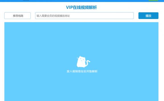 最新简单VIP全网视频在线解析接口源码