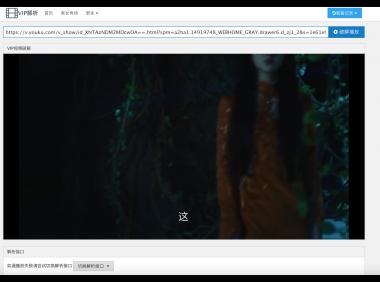 多接口VIP视频解析播放html源码
