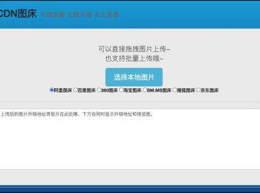 多API接口聚合图床网站源码