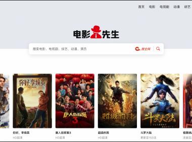 苹果CMS最新电影先生v1.0.2视频网站源码
