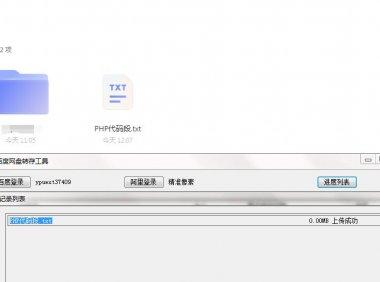 最新可用百度网盘批量迁移阿里云盘工具
