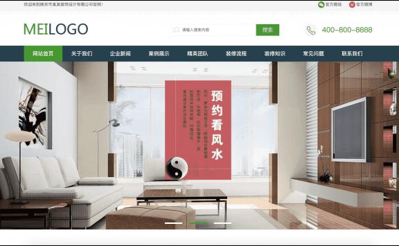绿色大气装饰装潢设计公司官网html模板