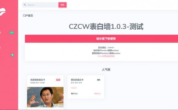 LoveCards表白墙v1.0.4开源网站源码
