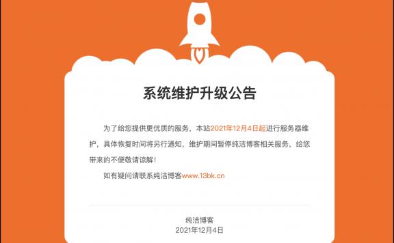 网站升级维护通知单页html源码