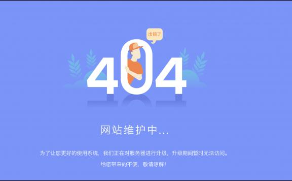 个性蓝色风格网站404升级维护html源码