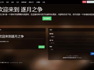 2Moons星际策略开源汉化网页游戏源码